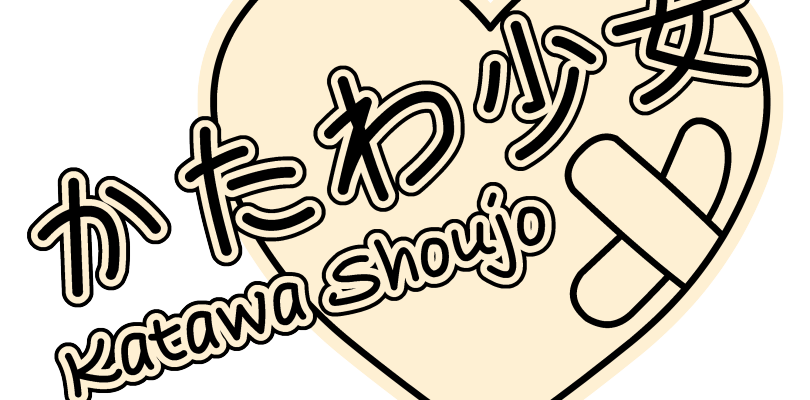 Katawa Shoujo Review (PC) A Casual Review
